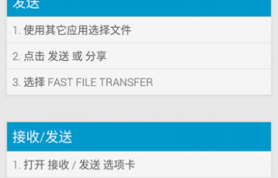 Fast File Transfer - 快速向任何设备传输/接收文件[Android] 9