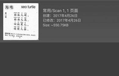 Mobile Doc Scanner 3 + OCR - 扫描与 OCR 识别应用[Android 限免] 52