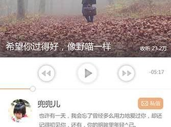 心理FM – 世界和我爱着你[Web/iPhone/Android] 1