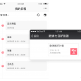 晓日程 - 可以在微信里用的「日历」工具 [微信/Windows] 6