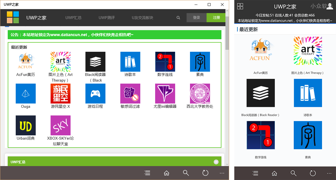 UWP 之家 — 最快速找到 UWP 应用的方法[Windows Phone/Windows] 1