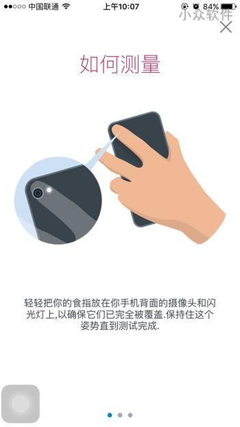 Runtastic Heart Rate PRO – 动动手指测心率[iOS/Android] 1