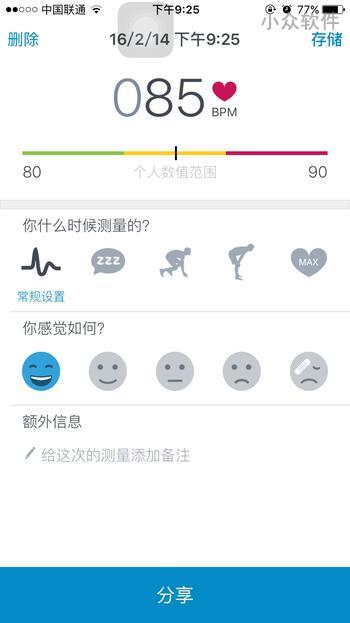 Runtastic Heart Rate PRO – 动动手指测心率[iOS/Android] 2