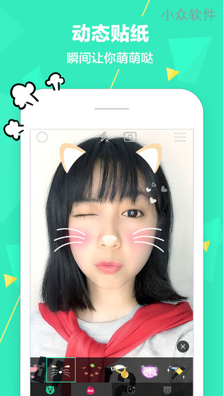 Faceu-又一款自拍面具应用[iPhone/Android] 1