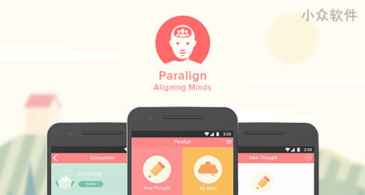 Paralign - 这是一个来自国外的树洞[iOS/Android] 1